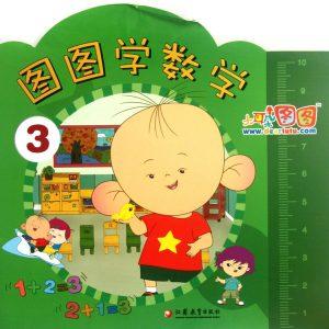 کارتون آموزش زبان چینی Big Ear Tutu Little Painter