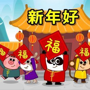 مجموعه کارتون آموزش زبان چینی little fox
