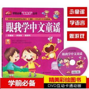 کارتون آموزش زبان چینی chinese nursery rhmes