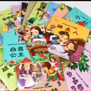 کارتون آموزش زبان چینی Chinese Stories