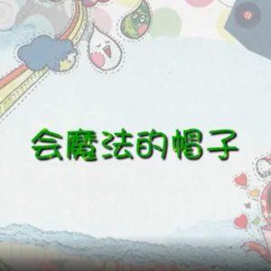 کارتون آموزش زبان چینی fantastic dreams
